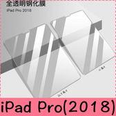 【萌萌噠】2018新版 iPad Pro 11吋 / 12.9吋 超薄9H 防爆鋼化玻璃膜 高清防刮 防爆 螢幕玻璃膜