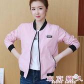 外套 韓版長袖貼標純色夾克棒球服短外套★東京戀人MS.Q★8324