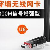300M高增益天線無線網卡穿墻臺式機筆記本電腦無線網絡無線usb隨身wifi ys7296『時尚玩家』