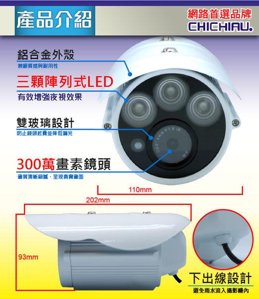 【CHICHIAU】AHD 720P SONY 130萬畫素高功率三陣列燈夜視攝影機 監視器攝影機
