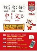 說出好中文(附MP3 MP4)