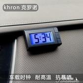 車載時鐘 汽車時鐘車載電子鐘日期夜光電子表耐高溫耐暴曬大字體車用時鐘 快速出貨