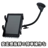 ipad 3 4 5 mini mini4 Galaxy Tab S2 8.0 s3 a 10.1 J 7.0 9.7吸盤座固定架固定座吸盤支架吸盤車架安卓機加長式