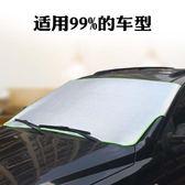 小車遮陽擋鋁箔外置汽車遮光擋夏季降溫後擋天窗防曬前擋風玻璃罩 【korea時尚記】