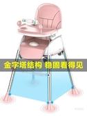 兒童餐椅 寶寶餐椅兒童家用吃飯桌多功能可折疊座椅子便攜式小孩bb凳子【快速出貨】