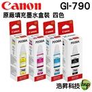 【原廠盒裝/四色一組】CANON GI-790 原廠填充墨水
