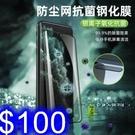 防塵網抗菌蘋果鋼化膜 iPhone7/8plus/SE2 滿版保護貼 抗菌效率99% 抗菌認證