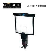 黑熊館 美國 Rogue LF-4011 大型柔光幕 柔光罩 反光板 大型 可折 (for LF-4001)
