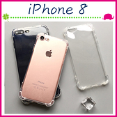 Apple iPhone8 4.7吋 Plus 5.5吋 四角加厚氣墊背蓋 透明手機殼 軟殼保護套 TPU手機套 全包邊保護殼