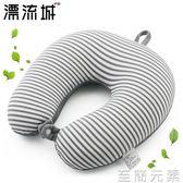 漂流城U型枕頭護頸枕脖子頸椎枕午睡枕泡沫粒子辦公室睡覺神器u形 igo 至簡元素