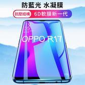買一送一 藍光水凝膜 OPPO R17 Pro 保護膜 螢幕保護貼 6D 全屏覆蓋 透明 高清軟膜 送貼膜器