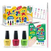 小小指尖彩繪‧繽紛玩樂組:內附3色可剝式指彩+貼紙+彩繪筆  (購潮8)