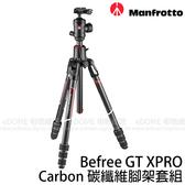 MANFROTTO 曼富圖 Befree GT XPRO 附雲台+腳架套 (24期0利率 正成公司貨) MK BFRC4GTXP-BH 碳纖維三腳架套組