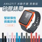 AMAZFIT米動手錶青春版 Haylou Solar 智能手錶 LS02 方形通用矽膠錶帶 20mm 替換錶帶 多色款 親膚 不咬手