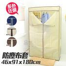 【品樂生活】鍍鉻架專用防塵套45X91X180CM (顏色:簡約白)