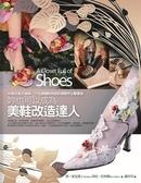 (二手書)妳也可以成為美鞋改造達人:40款女鞋大變身,11位美國時尚設計師聯手出..