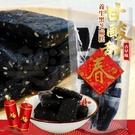 【年貨】養生芝麻糕 180g/包 $150