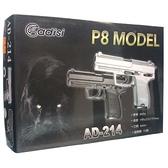 台灣製 空氣槍 AD-214S BB槍 (銀色)/一支入(促680) P8 MODEL 加重型 手拉空氣槍 玩具槍-佳