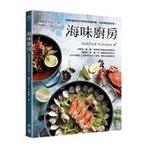 海味廚房:掌握海鮮食材特性與烹調訣竅,怎麼煮就是好吃!