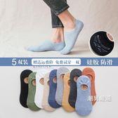 隱形襪襪子男船襪夏季棉質防臭日系復古低筒運動淺口襪韓國硅膠防滑隱形5雙