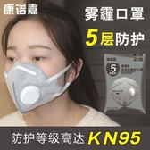 康諾嘉防霧霾口罩 透氣活性炭防塵 男女工業防塵口罩  SQ11431『寶貝兒童裝』