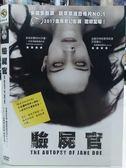 挖寶二手片-O04-033-正版DVD【驗屍官】-陰兒房製作團隊,恐怖片迷年度必看傑作