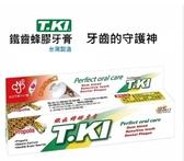 T.KI 鐵齒-蜂膠牙膏144G 大樹