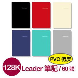 珠友 LE-60128 Leader 128K 定頁膠皮(橫線)筆記本(80磅)/60張