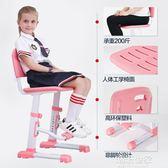 米哥兒童可升降椅學習椅學生寫字椅可調節椅子靠背椅家用矯姿座椅igo『潮流世家』