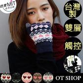 OT SHOP手套‧女款冬日溫暖愛心圖騰刷毛‧台灣製雙層3C觸控手套‧現貨‧黑深藍卡其粉‧G1479