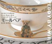 簡單初學製作絨毛鐵絲迷你泰迪熊小物作品集