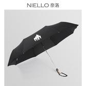 奈洛 軍迷系列戶外用品全自動雨傘折疊男雙層加大三折兩用晴雨傘