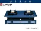 《修易生活館》櫻花 G-6500 KG 兩口玻璃面板嵌入爐 (不含安裝費用)