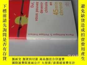 二手書博民逛書店法文原版罕見Oui, vous pouvez devenir chinois en 45 minutes chro