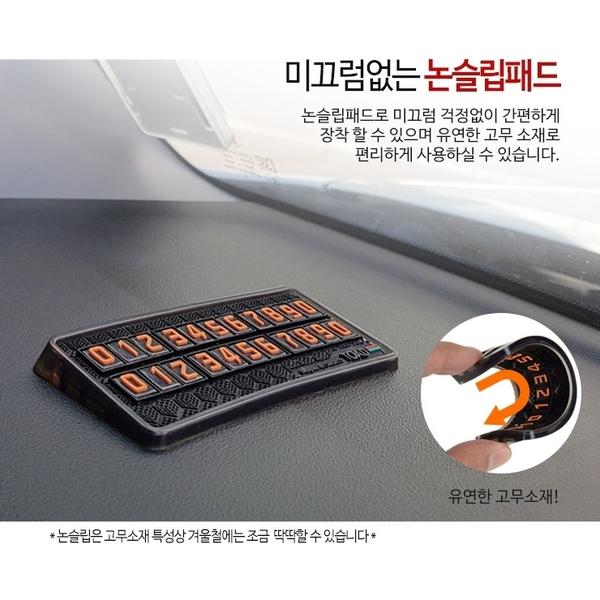 車之嚴選 cars_go 汽車用品【0205】韓國TOAD 置放式車用智慧型手機號碼 可放雙組電話留言板