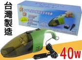 台灣製造 立派 JA-18 40W 輕巧型 乾濕 兩用吸塵器 車用吸塵器 大吸力 可拆洗 耐用型吸塵器