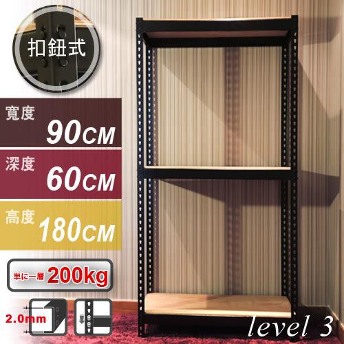 折扣碼:LINEHOMES【探索生活】90x60x180公分三層奢華黑色免螺絲角鋼架 行李箱架 鐵架 展示架 角鋼