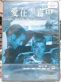 挖寶二手片-E10-036-正版DVD-電影【愛在雲霧中】-奧斯卡蘭都爾 卡羅斯費提斯 安那瑞蘇諾(直購價)