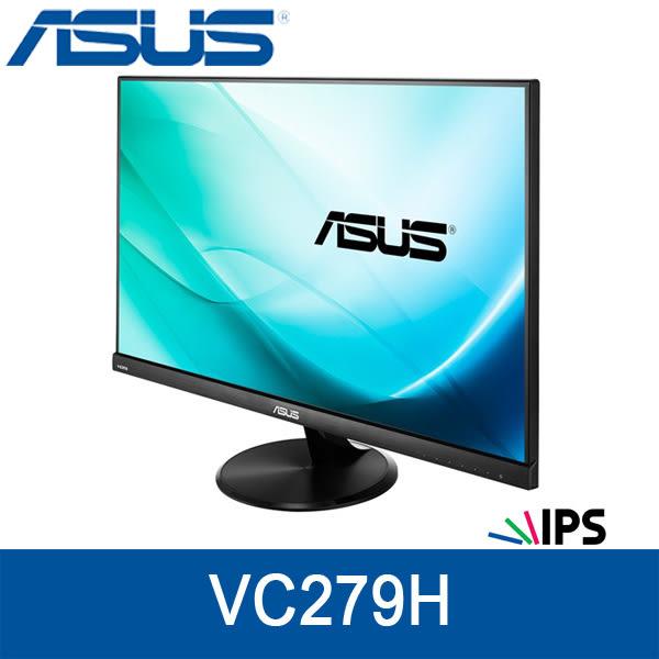 【免運費】ASUS 華碩 VC279H 27型 / 三介面 / 低藍光不閃屏 IPS面板 / 三年保固 到府收送
