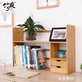 竹庭帶抽屜簡易桌上置物架學生創意書架辦公桌實木收納桌面小書架igo 金曼麗莎