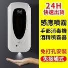 台灣現貨 手部消毒機酒精壁掛噴霧器自動感應殺菌免打孔手部消毒洗手機 -F1303