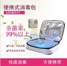 紫外線消毒包 消毒盒 消毒機 口罩 手機 眼鏡 內衣褲 美妝用具殺菌 可攜式收納包道禾生活