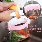【居家任選3件88折】水槽垃圾袋架 廚餘...