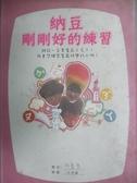 【書寶二手書T8/傳記_ILM】納豆剛剛好的練習_納豆
