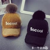 兒童帽子秋冬韓版男童棒球帽2019新款潮毛球帽3-6歲女寶寶鴨舌帽5 第一印象