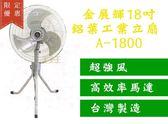 【尋寶趣】金展輝 18吋工業扇 180轉 工業桌扇 金屬鋁扇葉 電扇 電風扇 立扇 台灣製 涼風扇A-1800