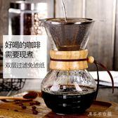 咖啡壺器具套裝不銹鋼過濾網玻璃壺家用便攜滴漏式過濾杯消費滿一千現折一百
