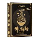 【KiKi食品雜貨】川味椒麻牛肉麵 (牛...