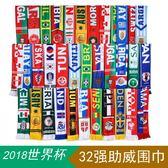 【TT】2018俄羅斯世界盃32強足球圍巾 加油毛巾 裝飾紀念品巴西德國