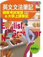 二手書博民逛書店 《英文文法筆記》 R2Y ISBN:9862650834│黃昭明